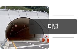 05_터널.png