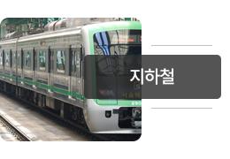 07_지하철.png